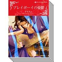 ハーレクインコミックス セット 2019年 vol.870