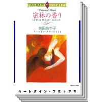 ハーレクインコミックス セット 2019年 vol.877