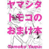 ヤマシタトモコのおまけ本