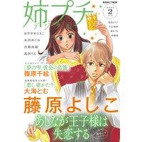姉プチデジタル 2020年2月号(1月8日発売)