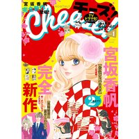 Cheese! 2020年1月号(2019年11月22日発売)