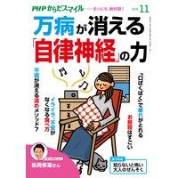 PHPからだスマイル2019年11月号 万病が消える「自律神経」の力