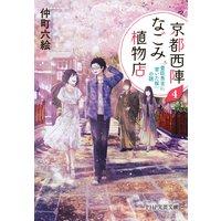 京都西陣なごみ植物店 4 「豊臣秀吉に背いた桜」の謎