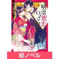 【絵ノベル】明治蜜恋ロマン〜御曹司は初心な新妻を溺愛する〜