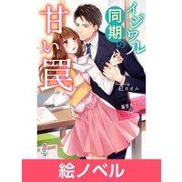 【絵ノベル】溺甘オフィスシリーズ イジワル同期の甘い罠 4