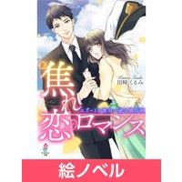 【絵ノベル】焦れ恋ロマンス〜エリートな彼の一途な独占欲 3