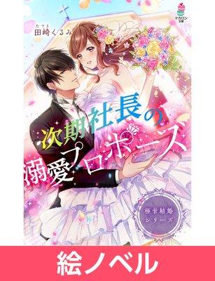 【絵ノベル】極甘結婚シリーズ 次期社長の溺愛プロポーズ