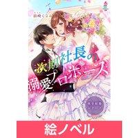 【絵ノベル】極甘結婚シリーズ 次期社長の溺愛プロポーズ 3