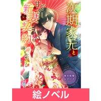 【絵ノベル】極甘結婚シリーズ 次期家元と甘やかし新妻契約 4