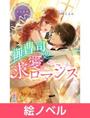 【絵ノベル】極甘結婚シリーズ 御曹司の求愛ロマンス