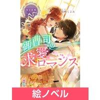 【絵ノベル】極甘結婚シリーズ 御曹司の求愛ロマンス 4