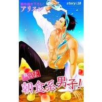 Love Silky 食べてもいいよ、朝食系男子! story10