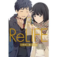 ReLIFE(13)【分冊版】第190話
