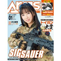 月刊アームズマガジン2020年1月号