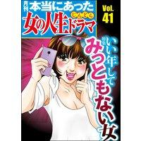 本当にあった女の人生ドラマ Vol.41 いい年してみっともない女