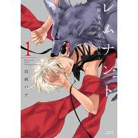 レムナント −獣人オメガバース−【コミックス版】【おまけ漫画付きRenta!限定版】