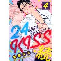 【バラ売り】24時間オチないKISS