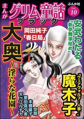まんがグリム童話 ブラック Vol.10 大奥 〜淫らな花園〜