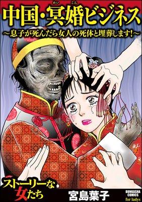 中国・冥婚ビジネス 〜息子が死んだら女人の死体と埋葬します!〜