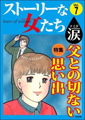 ストーリーな女たち 涙 Vol.7 父との切ない思い出
