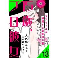 15歳、プロ彼女〜元アイドルが暴露する芸能界の闇〜(13)
