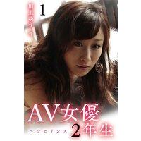 AV女優2年生〜ラビリンス