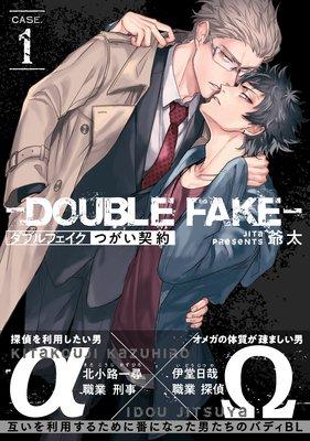 ダブルフェイク−Double Fake− つがい契約