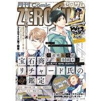 Comic ZERO−SUM (コミック ゼロサム) 2020年1月号