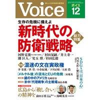 Voice 2019年12月号