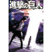 進撃の巨人 attack on titan 特装版 30巻