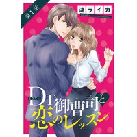 DT御曹司と恋のレッスン(話売り)