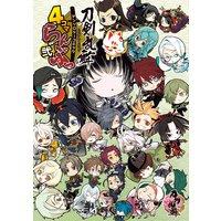 「刀剣乱舞−ONLINE−」アンソロジーコミック『4コマらんぶっ 弐』
