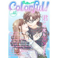 Colorful! vol.44