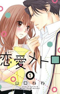 恋愛メトロ 【単話売】