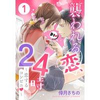 襲われる恋、24時 〜恋するコンビニ〜 【単話売】