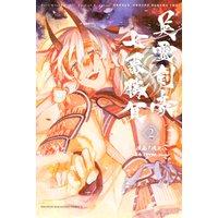 Fate/Grand Order-Epic of Remnant-亜種特異点3/亜種並行世界 屍山血河舞台 下総国 英霊剣豪七番勝負 2巻