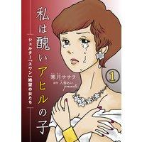 私は醜いアヒルの子〜シェルター「スワン」絶望の女たち〜
