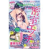 miniSUGAR vol.65(2019年11月号)
