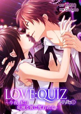 LOVE:QUIZ 〜今夜、私は危険な彼に奪われる〜 トワダ編
