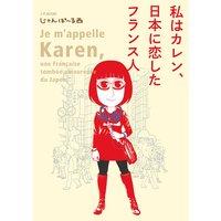 私はカレン、日本に恋したフランス人【電子限定特典付】