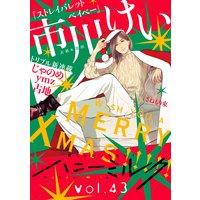 ハニーミルク vol.43