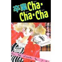 卒業Cha・Cha・Cha