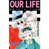 OUR LIFE 東京モダンガールの幸福