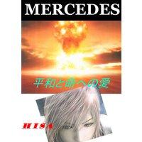 MERCEDES〜平和と命への愛