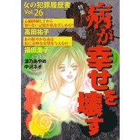 女の犯罪履歴書Vol.26 病が幸せを壊す