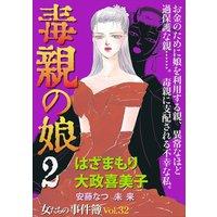 女たちの事件簿Vol.32〜毒親の娘2〜