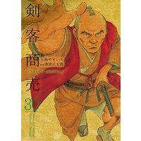 剣客商売 (30)