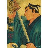剣客商売 (32)