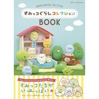 すみっコぐらしコレクションBook