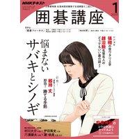 NHK 囲碁講座 2020年1月号
